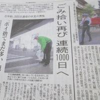 ゴミ拾い3千日+千日(目標)