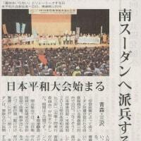 #akahata 南スーダンへ派兵するな/日本平和大会はじまる 青森・三沢・・・今日の赤旗記事