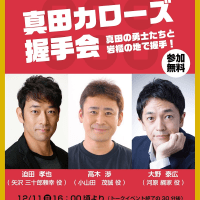2016ファイナル・トークショーin上州真田