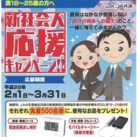 JA共済の新社会人応援キャンペーン開催中!!