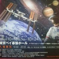 わたしと宇宙展です・一家和楽の私の家族は勝利しましたよ、池田先生~~