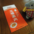 納豆博物館行きました。