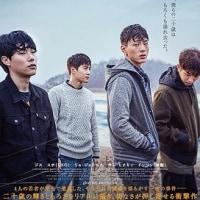 「グローリーデイ」、5人の若者の青春謳歌のはずが、韓国社会の闇!