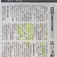 わが白樺大学クラスのメンバーだった荒井達夫さん(参議院元職員)の見解が、朝日新聞社説に。