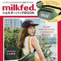 4/27発売「milkfed.ショルダーバッグBOOK」表紙:入山杏奈