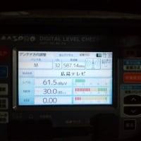 今日第2部は、広島県三原市へ地デジ受信状況調査にお伺いしました~(^^♪