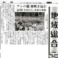2017年3月11日の龍の開眼式 埼玉新聞に掲載されました。