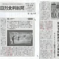 築地市場の豊洲への移転は、ありえないことを確信させる記事 続き。偽装表示を東京都はしているようなもの