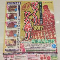 『鴻巣びっくりひな祭り2017』開催中!(^O^)/