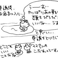 LINEスタンプ「動く!かずりん・18」審査に出した〜
