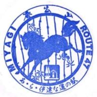 道の駅・あ・ら・伊達な道の駅(宮城県大崎市)