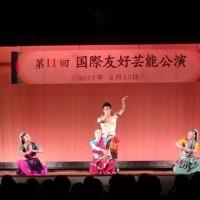 第11回国際友好芸能公演