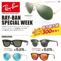 Ray Ban SPECIAL WEEKは明日から!