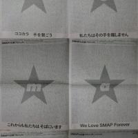 朝日新聞SMAP広告。
