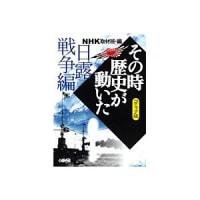 NHK「その時歴史が動いた」日露戦争編。コミック版で読みました(^O^)