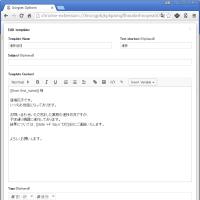 Gメールの定型文入力