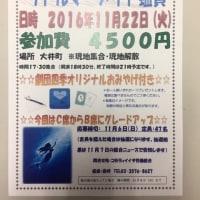 観劇鑑賞「リトルマーメイド」応募開始!