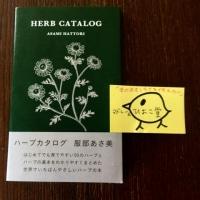 『ハーブカタログ』読みました!