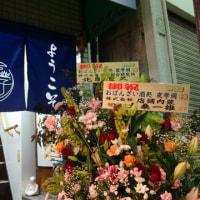 東高円寺に「夜学洞」オープン!!