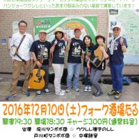 『流川タンポポ団』LIVE