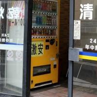 阪急神戸線の旅~~~花隈駅界隈最終回