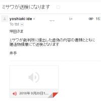 書類送検の電通 滋賀県が入札参加停止へ