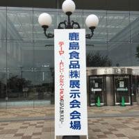 鹿島食品(株)展示会