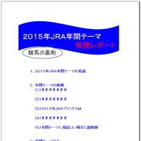 ありがとうございます!!! 2015年JRA年間テーマ解読レポート