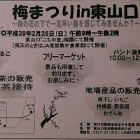 ♪春の香り〜梅園ライブ〜\(^-^)/