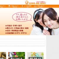 神栖便利サービスホームページ公開!!(^^)!