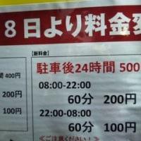 100円アップ。