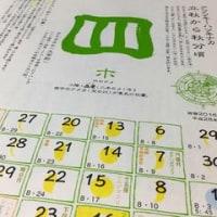 9月『縄文カレンダー』WS@【千葉・神奈川・群馬】