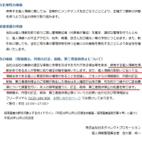 「(株)日本ダイレクトプロモーション」 は個人情報を本人の了解を得ず、勝手に売買している(できる)会社なんですね!