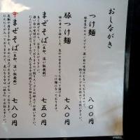 由利本荘「麺屋 歩」