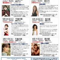 DUMBO2スペシャルライブ 今後の予定(2016年4月~6月)