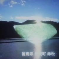 郷(赤松)に生きる TV放映