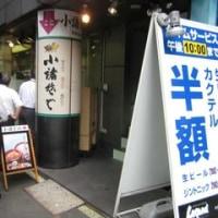 天ぷらそば「小諸そば」東京都新宿区