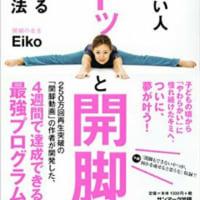 どんなに体がかたいひとでもベターっと開脚できるようになるすごい方法 Eiko