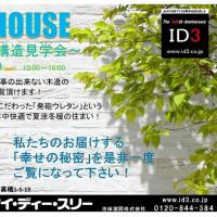 木造住宅 構造見学会 開催いたします!!
