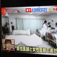 病院 ・ かぎ針・サバ つながり