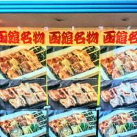 [函館観光タクシー・ジャンボタクシー]北海道小樽観光タクシー高橋の[函館観光タクシーの函館名物やきとり弁当観光グルメ案内]