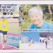 書名:「秋田100キロマラソンに賭ける」ときめた、副題は33℃炎天下ランで思いついた・・・・