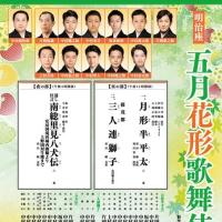 平成29年(2017)5月 明治座 五月花形歌舞伎