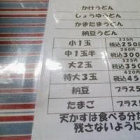 2017・6・21(水)…上杉食@三豊市「しょうゆうどん」