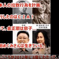 動画 : 金正恩の母は横田め〇みさんである!