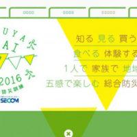 渋谷代々木公園/渋谷防災フェス2016