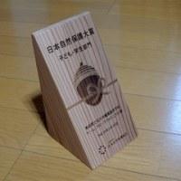 木製の記念品
