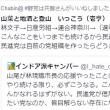 横浜 山尾が林文子を応援/民進への不信感がネットに充満