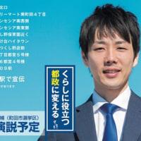 都議選告示──公営掲示板は1番、小池晃書記局長と第一声をあげました
