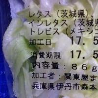イオン、ロメインレタスのミックスサラダがお手軽とはいえ:P